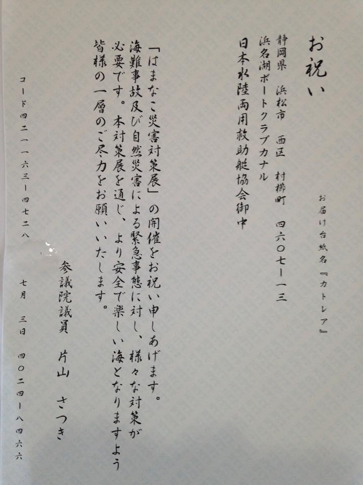 iwai_katayama