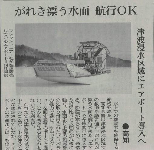 20160521asahi